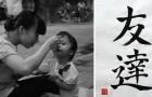 Pourquoi les enfants au Japon obéissent-ils à leurs parents?